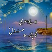 chodween Ka Chand Urdu novel  APK 1