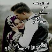 Mohabat Kay Jugnoo By Anna ilyas Urdu Novel  APK 1