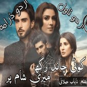 Koi chand rakh meri sham par urdu novel 1 Android for Windows PC & Mac
