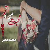 Urdu Novel Mohobat main aur tum by Momina jamil