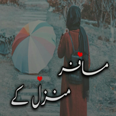 Musafir Manzil k Urdu novel  Latest Version Download