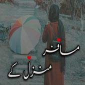 Musafir Manzil k Urdu novel  APK 1