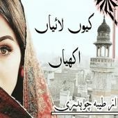 Q laiyan Akhyan by Tayyab Chaudry Urdu novel  APK 1