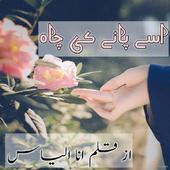 usse pane ki chah urdu novel  APK 1