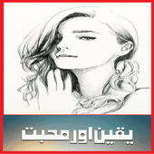 Yaqeen aur Mohabbat Urdu Novel by Malik Ali Khan  APK 1