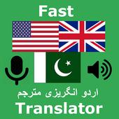 Fast English Urdu Translator App & Free Dictionary app in PC