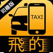 的士司機版 飛的 香港特快的士hktaxi in PC (Windows 7, 8 or 10)