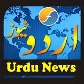 FM Urdu News