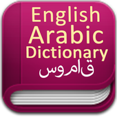 Arabic Dictionary (free) For PC