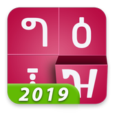 Download Amharic keyboard FynGeez - Ethiopia - fyn ግዕዝ 2 20.5.4 APK File for Android
