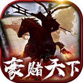 率土之濱 - 地表最強爭霸錦標賽 Latest Version Download