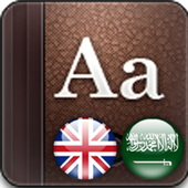 Golden Dictionary (EN-AR) Latest Version Download