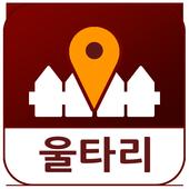 울타리 - 위치추적, 이동경로, 위치공유, 가족위치확인, 위치관제 2018.11.02.+2
