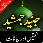Junaid Jamshed Naats & Bayaan Offline & Audio mp3  Latest Version Download
