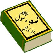 urdu naats 1.2 Latest Version Download
