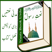 naat in urdu book  APK 1.2