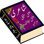 poetry urdu  APK 1.3