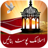 Islamic Post Maker  in PC (Windows 7, 8 or 10)