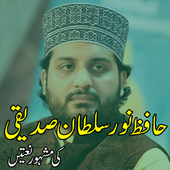 Hafiz Noor Sultan Siddiqui Naats | Videos  Latest Version Download