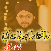 Hafiz Tahir Qadri Naats Videos  Latest Version Download