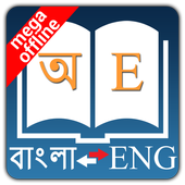 English Bangla Dictionary APK 8.2.5