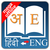 Hindi Dictionary APK photon