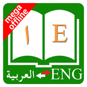 Urdu Dictionary APK 8.2.5