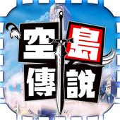 私の完美英雄-極上幻想二次元合戰 Latest Version Download