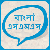 Bangla SMS app in PC - Download for Windows 7, 8, 10 and Mac