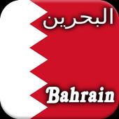 History of Bahrain  APK 1.5