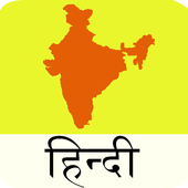 Indian Economy -Hindi Material 12 Android for Windows PC & Mac