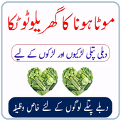 Mota Hone ka Tarika in Urdu 2.1 Android for Windows PC & Mac