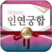 인연궁합 - 정통궁합 결혼궁합 재물궁합 궁합보기 궁합 운세 Latest Version Download