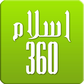 Islam 360 3.4.13 Android Latest Version Download