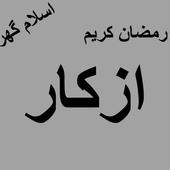 Ramadan Azkar Offline