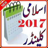 Islamic Calendar 2017 1.7 Latest Version Download