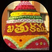 Bathukamma Designs  Latest Version Download