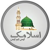 Islamic SMS(English/Urdu)Free  Latest Version Download