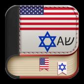 English to Yiddish Dictionary  APK 4.1