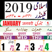 Calendar 2018-Hijri Islamic Calendar-Urdu Calendar  Latest Version Download