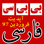 بی بی سی فارسی | BBC Farsi News ‎ Latest Version Download