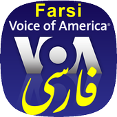 VOA Farsi News | صدای آمریکا ‎ Latest Version Download