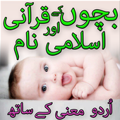 Muslim Baby Names/Islamic Names For Girls/Boy Urdu  Latest Version Download