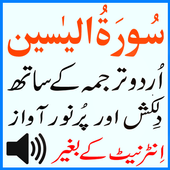 Urdu Surah Yaseen Sudaes Audio Latest Version Download