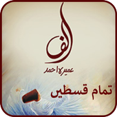Alif by Umera Ahmed 1.0.1 Android for Windows PC & Mac