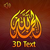 3D Surah Fatihah - 3D text and 3D Kabah Model