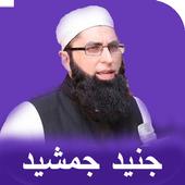 Junaid Jamshed Naat - Audio and Offline