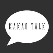 카카오톡 테마 - 라이트 블랙 1.0.1 Latest Version Download