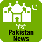 Pakistan News Hindi