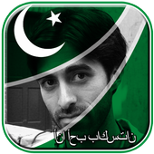 My Pakistan Flag Photo Editor